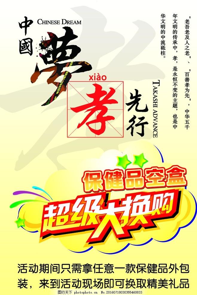 中国梦孝先行 中国梦 孝 梦 中国 孝顺 超级 保健品空瓶 宣传单 设计