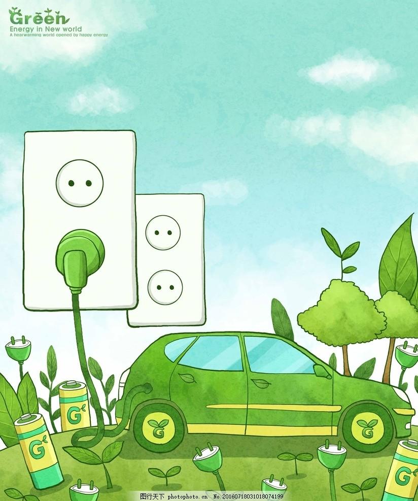 psd分层 能源 蓝天白云 手绘 绿色环保手绘 绿色手绘 环保手绘 循环