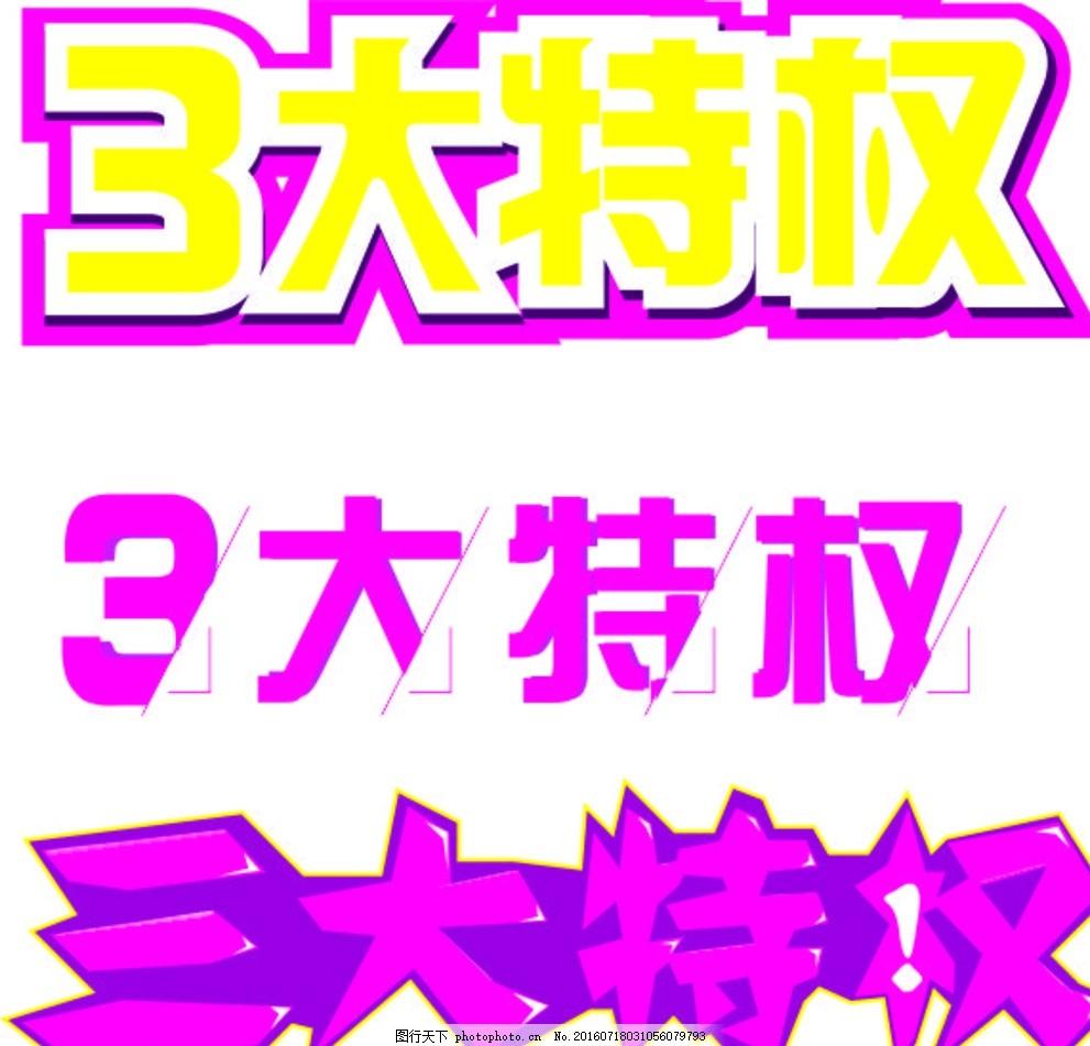 字体 字体设计 艺术字 扁平设计 卡通 紫色 粉色 特卖活动词语图片