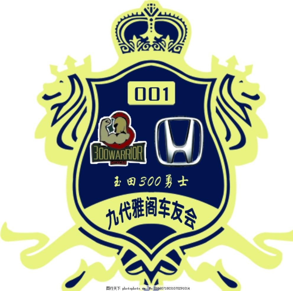 车友会标 九代雅阁 车友会 车标 标志牌 车牌 设计 广告设计 其他 300