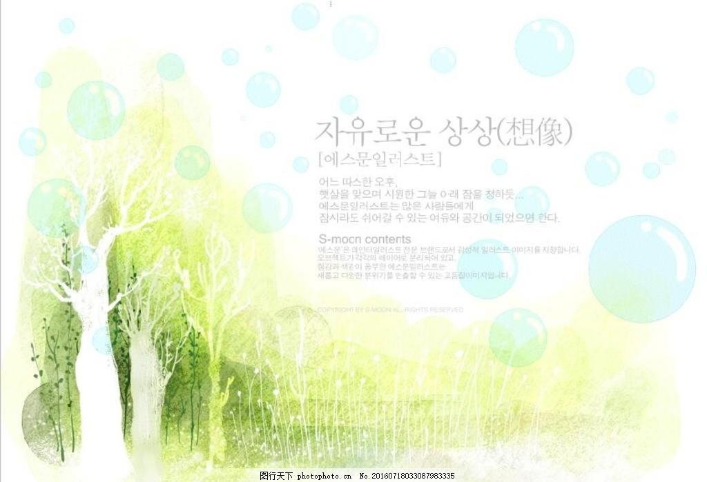 韩国手绘树林 树木 插画 梦幻 唯美