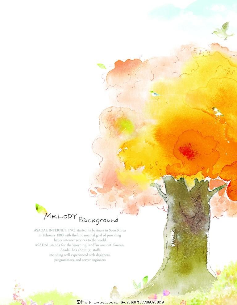 水彩手绘橘色大树