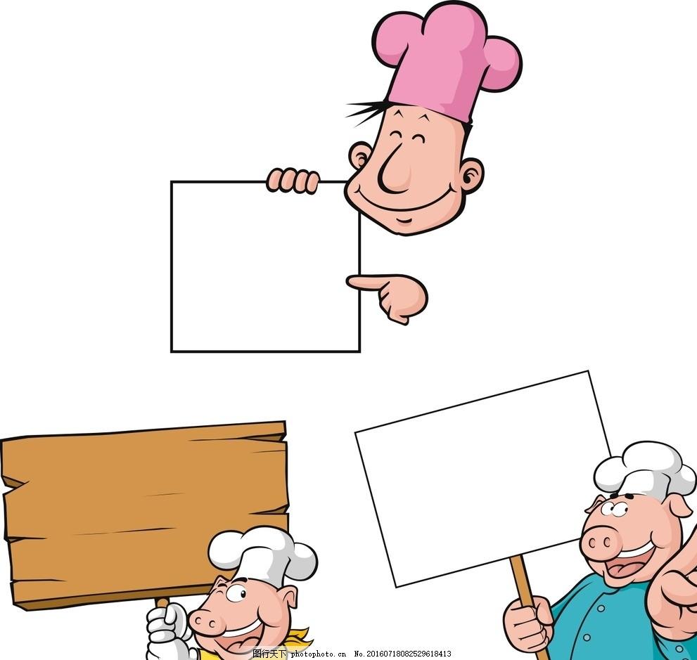 厨师卡通 卡通 人物 卡通人物 卡通系列 大厨 炊事员 厨师漫画 饭店