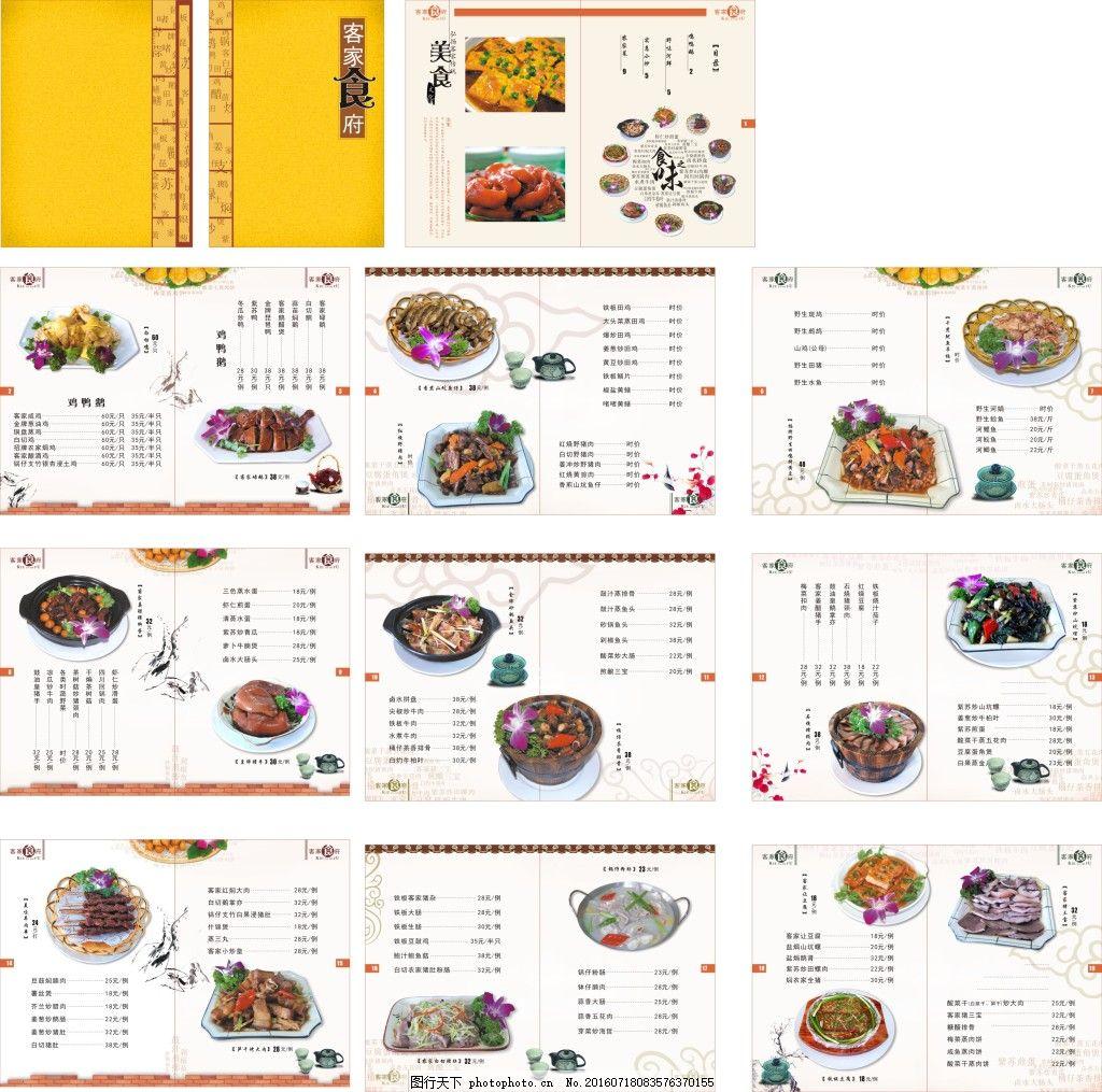 传统中餐菜谱 整套 中餐厅 茶谱图片