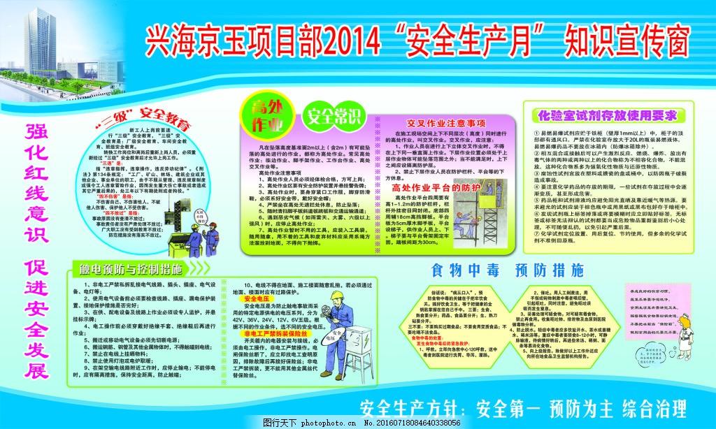 兴海京玉项目部安全月宣传2 安全生产月宣传栏 电厂展板 强化安全意识