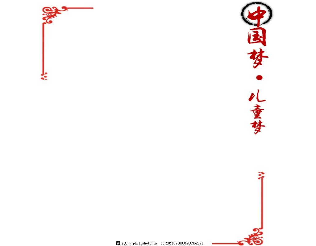 剪纸艺术 剪纸 艺术 中国梦 儿童梦 民俗 古风 红色 花纹 边框 背景