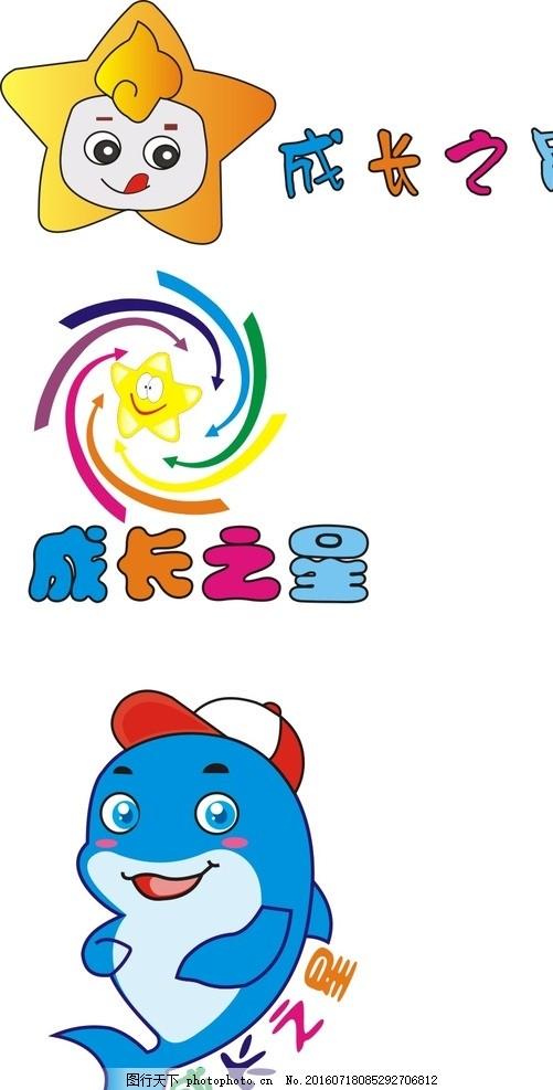 卡通logo设计 卡通星星 卡通星星人脸 卡通海豚 带帽子的海豚