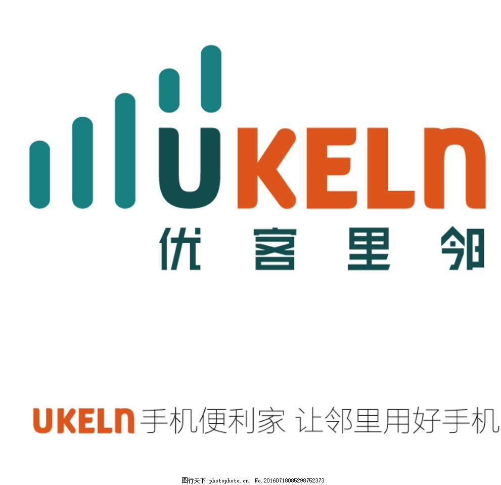 UKELN优客里邻LOGO 手机 通信 通讯 移动 联通 电信