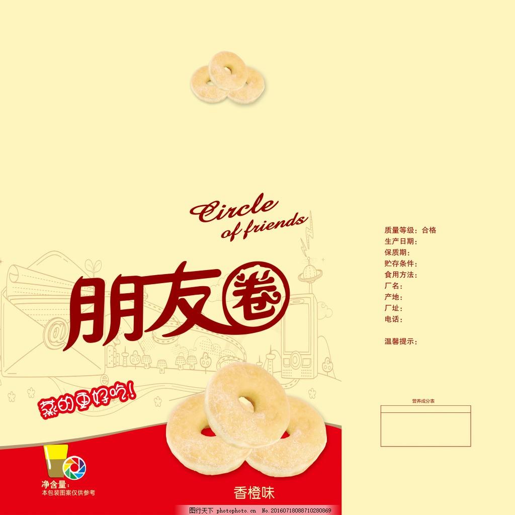 朋友圈 甜甜圈 广告语 线条底纹