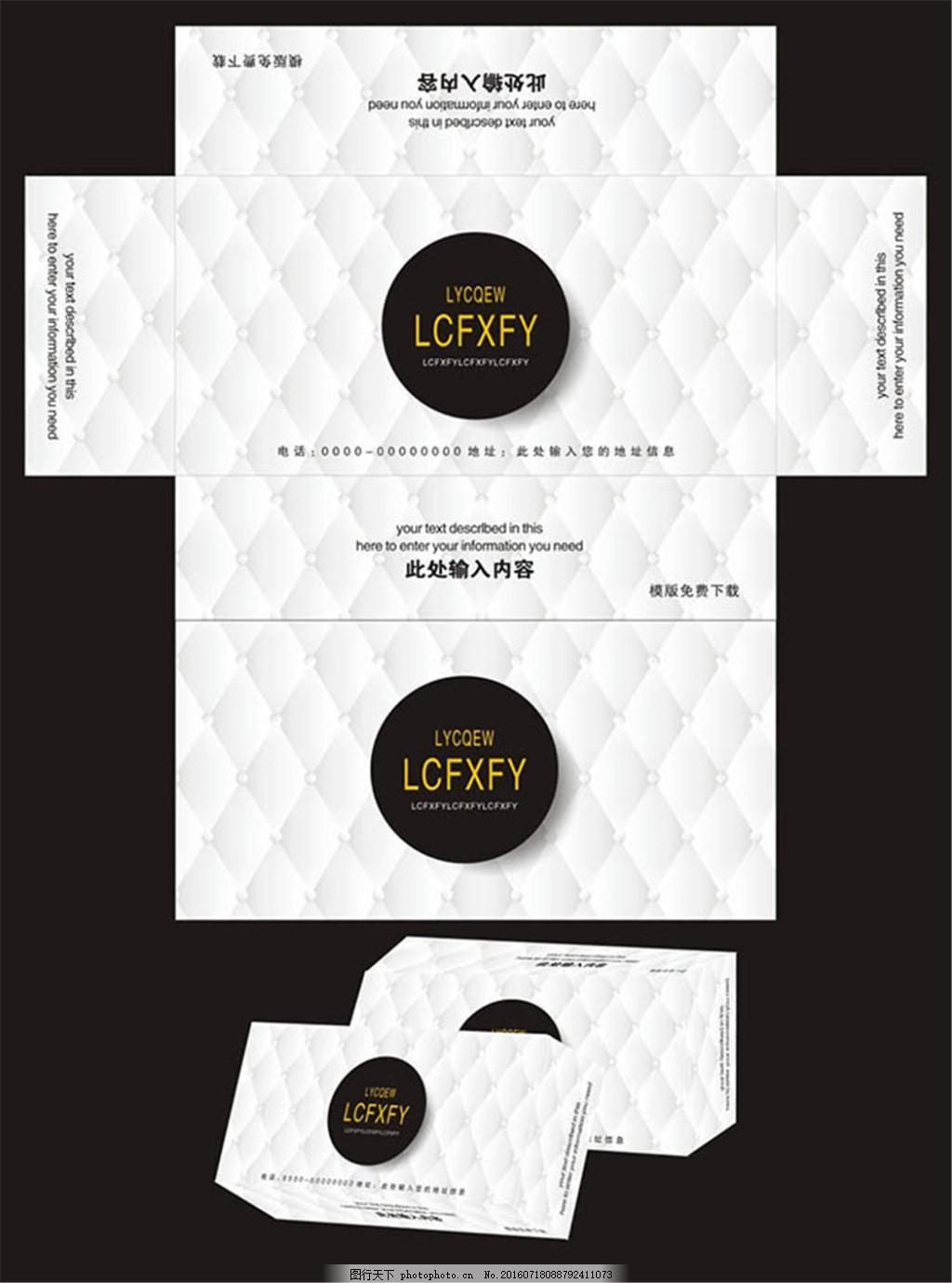 盒包装设计模板cdr素材下载 黑白包装盒 简约 大气包装盒 果图片