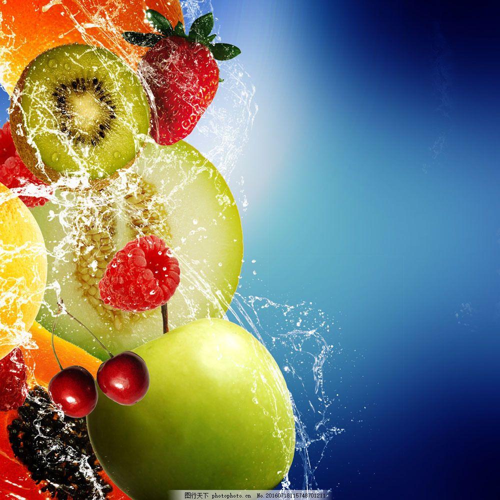 新鲜水果与水花喷溅 新鲜水果与水花喷溅图片素材 猕猴桃 草莓 樱桃