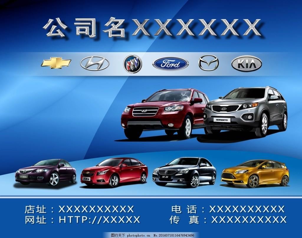汽车广告 图片下载 鼠标垫广告 福特 雪佛兰 现代 起亚 别克 海报设计