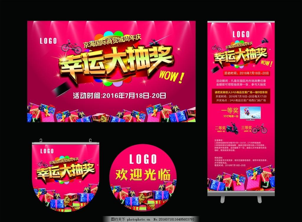 开业海报 促销 购物 赠品 促销活动 pop 幸运刮出来 优惠 抽奖海报