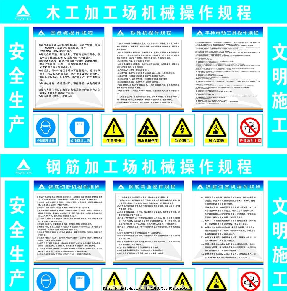 机械操作规程 木工操作 安全标识 建设集团标志 注意安全 当心机械