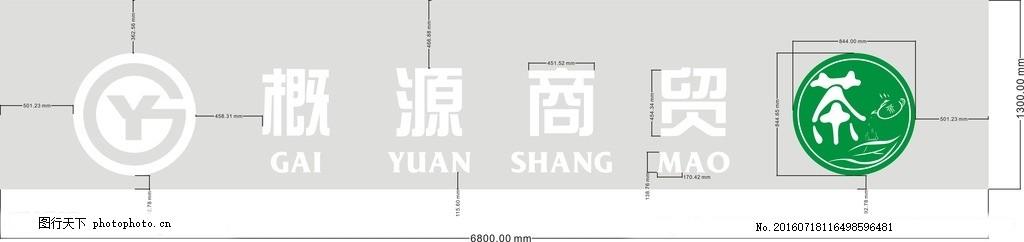 茶门头标准图 商贸公司 效果 平面 发光字 广告设计