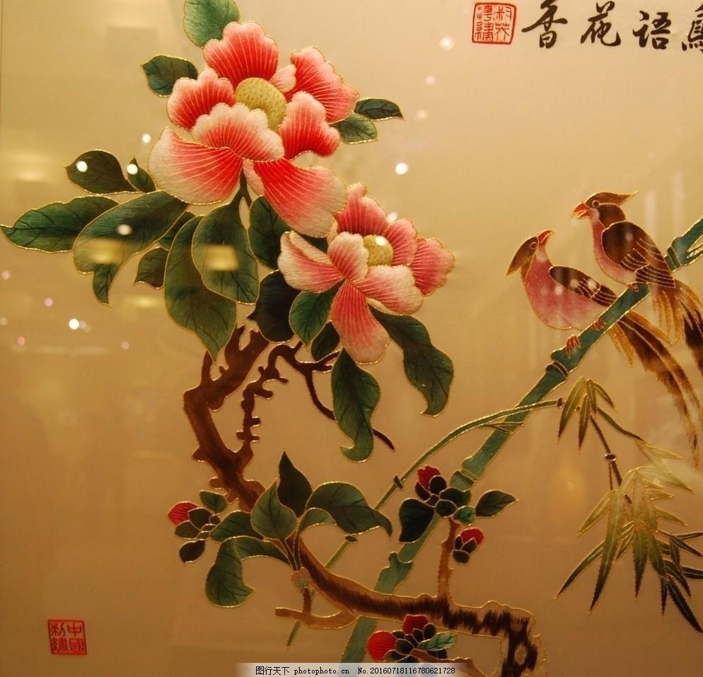 工艺品 刺绣花鸟 传统文化 文化艺术 摄影 300dpi jpg