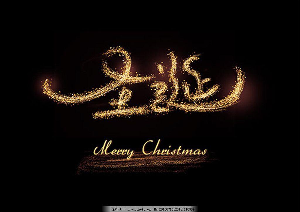 圣诞艺术字 节日海报 字体设计 矢量 创意素材 立体字 发光字