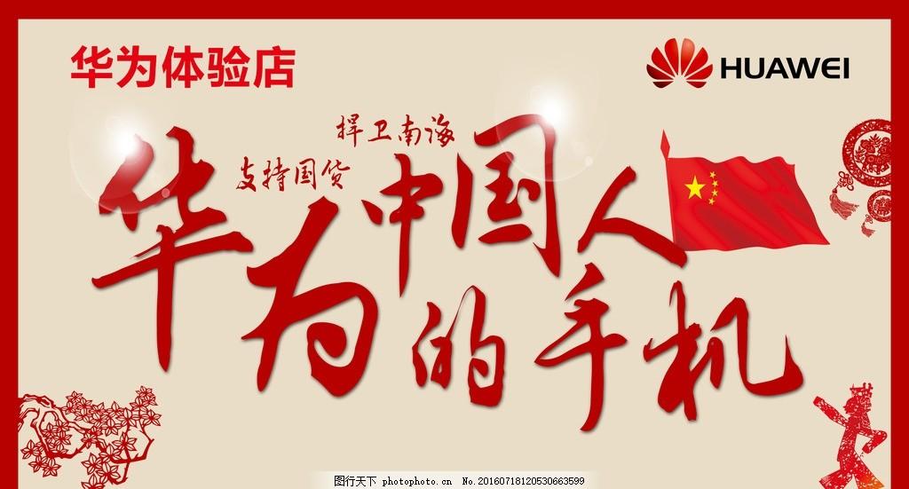 华为手机 华为手机海报 海报素材 广告设计