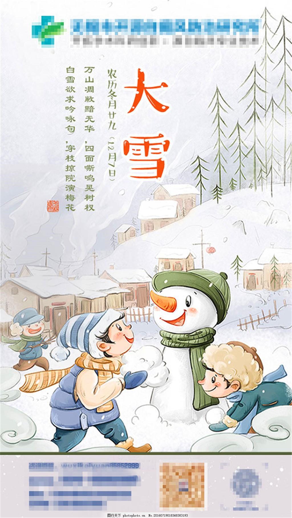 二十四节气 24节气 大雪 卡通图片 堆雪人 雪人 人物图片 儿童 手绘