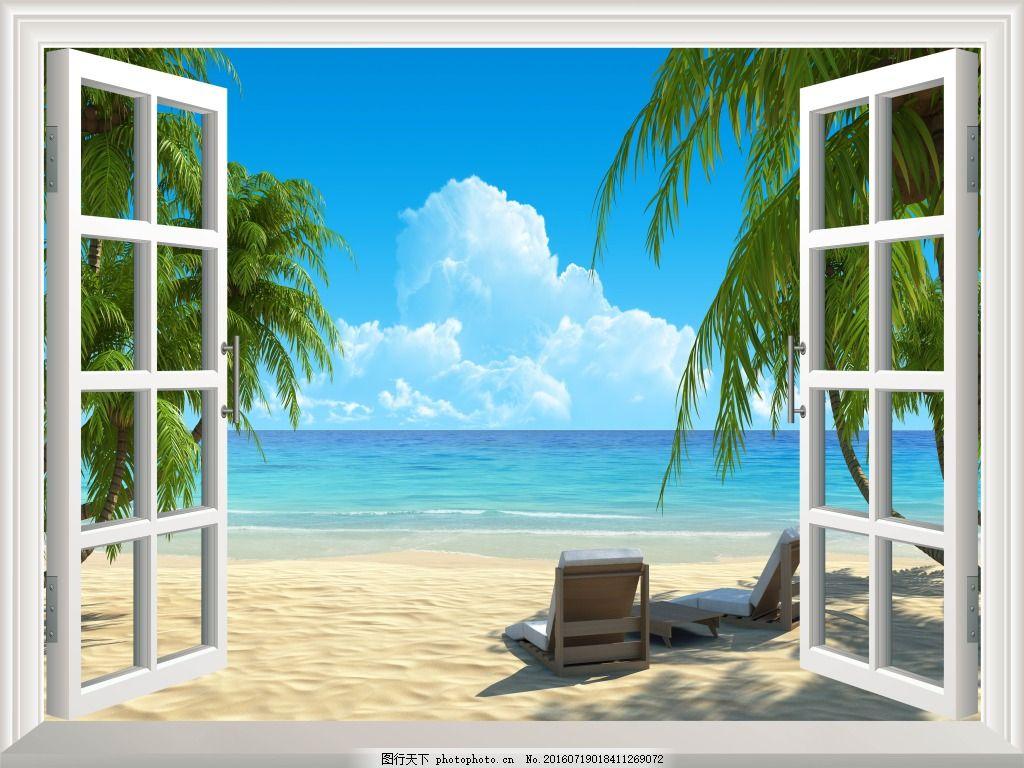 3d 窗户 大海 沙滩 椰树 蓝天 白云 躺椅 阳光 海景 风景 背景墙 psd
