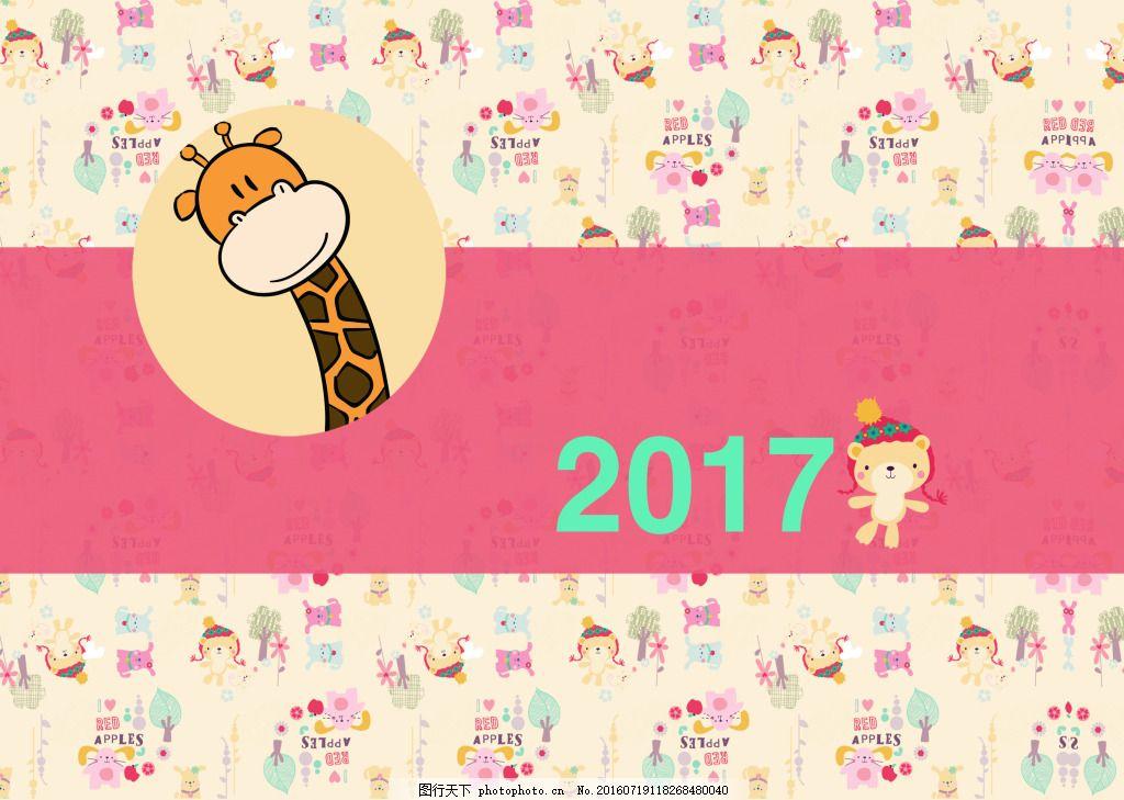 可爱日历封面 可爱日历 小清新封面 长颈鹿 可爱小动物背景 2017