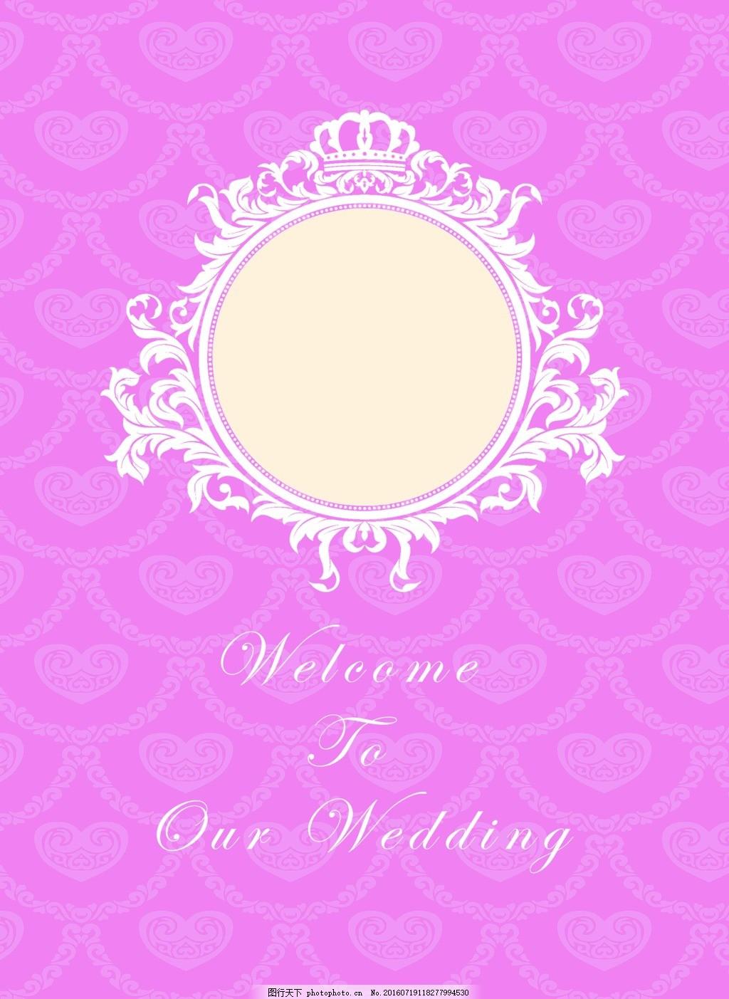 婚礼背景板 背景布 粉色 欧式花框 心形背景