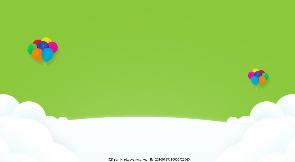 绿色清新淘宝背景 白云 热气球
