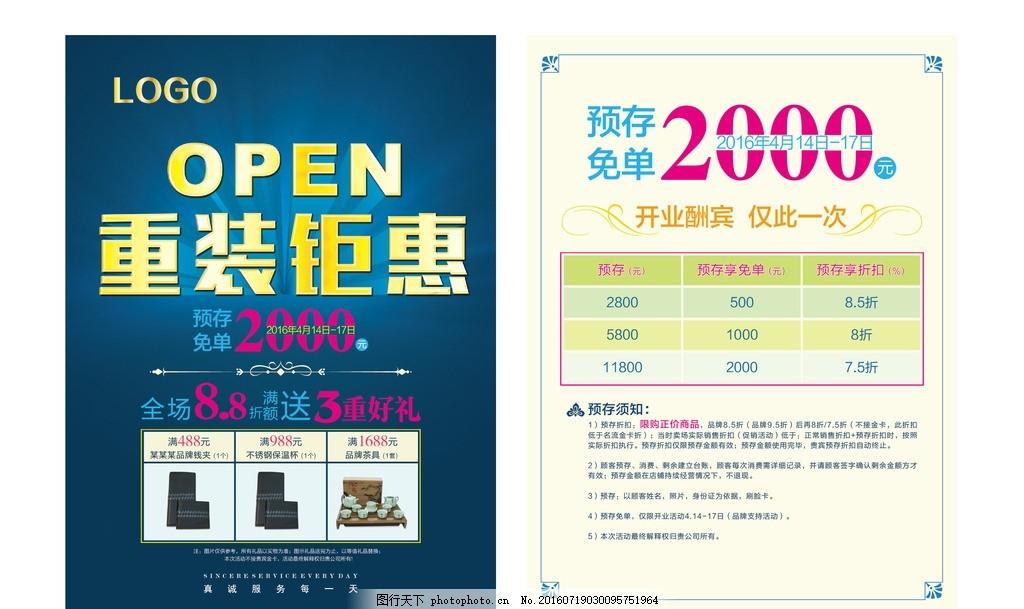 重装开业 盛大开业 开业宣传 开店设计 开业海报 开业素材 开业dm