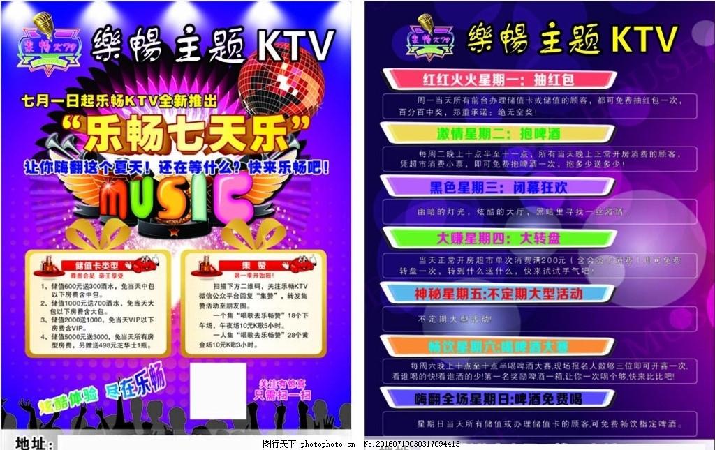 KTV宣传单 音乐球 紫色