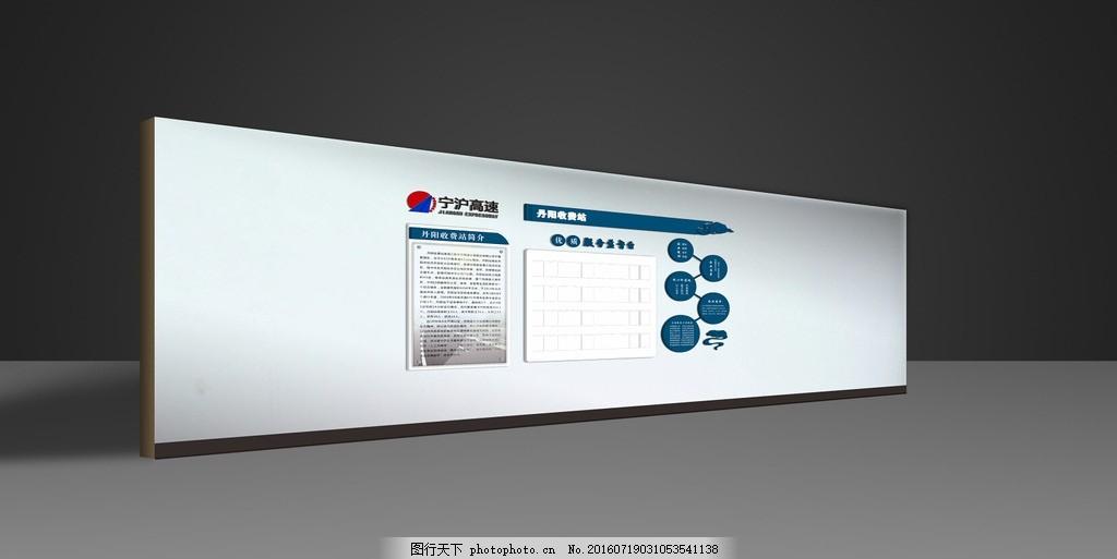 高速公路形象墙 高速公路 形象墙 宁沪 收费站 公路 高速 设计 广告