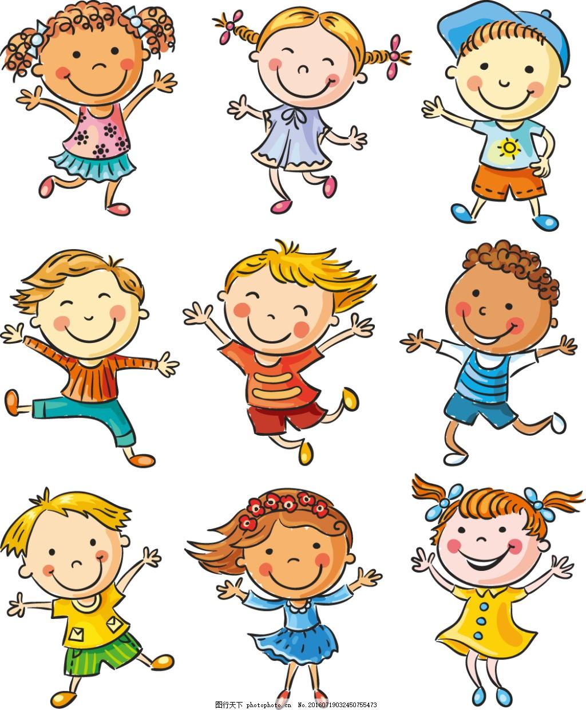 快乐的小孩子 卡通男孩 小男生 卡通女生 小女孩 儿童漫画 儿童插画
