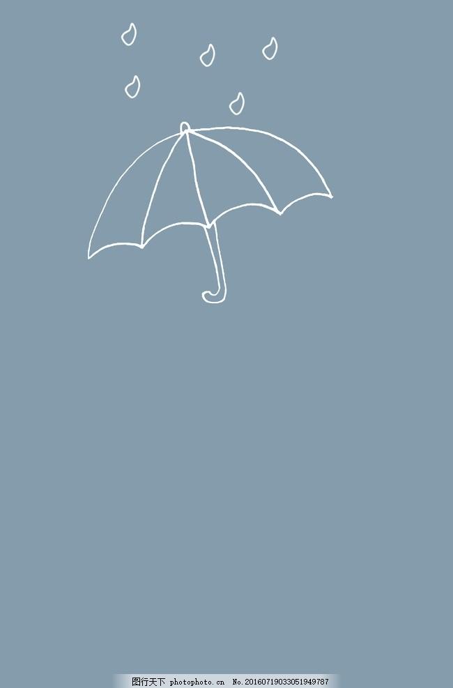 手绘简笔画 雨伞