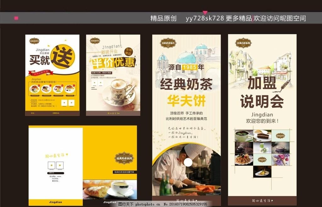 餐饮宣传单页 奶茶 华夫饼 厨师 新店开业 餐饮易拉宝 餐饮单页图片