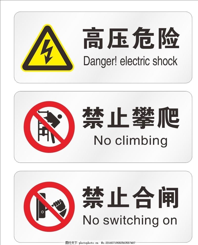 公共警示标识图片