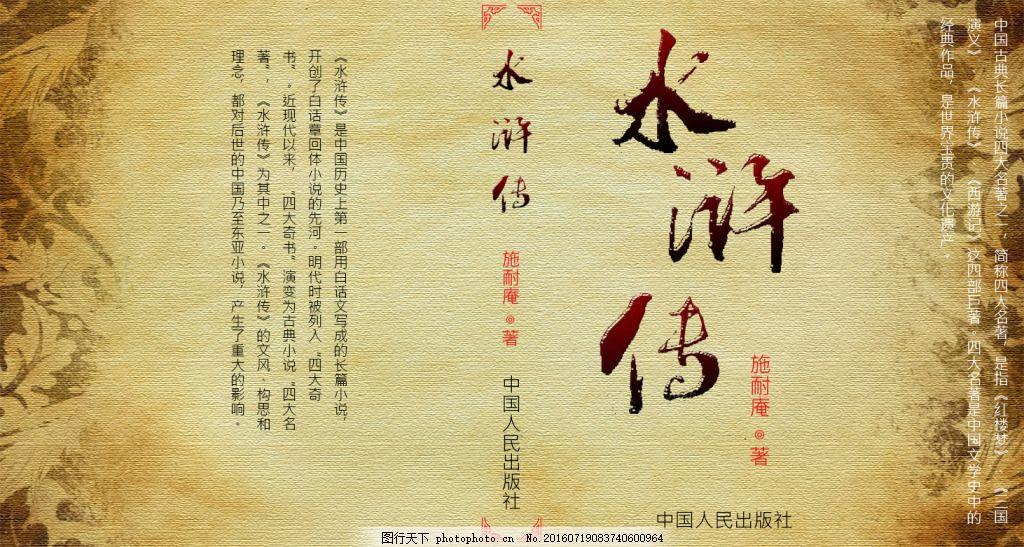 水浒传-1 书籍 精装书 水浒传 复古风 复古风格书籍封面 书籍封面