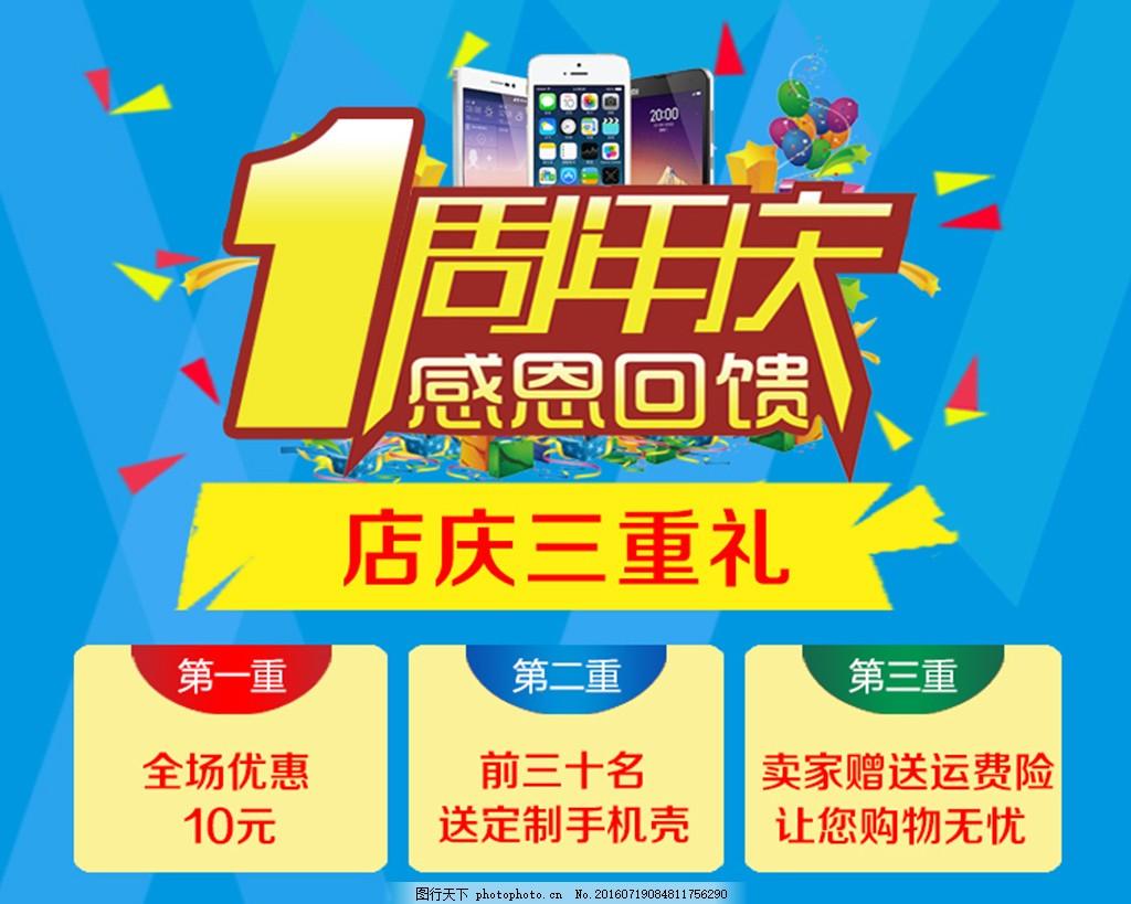 淘宝店庆一周年海报