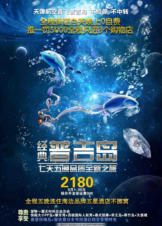电影版创意设计系列海报 电影 海报 旅游 创意 普吉岛 初识 海洋 艺术