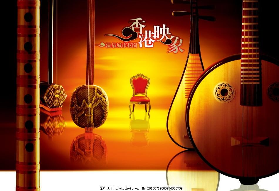 psd 香港映象海报素材下载 香港映象 二胡 琵琶 乐器 海报设计 海报