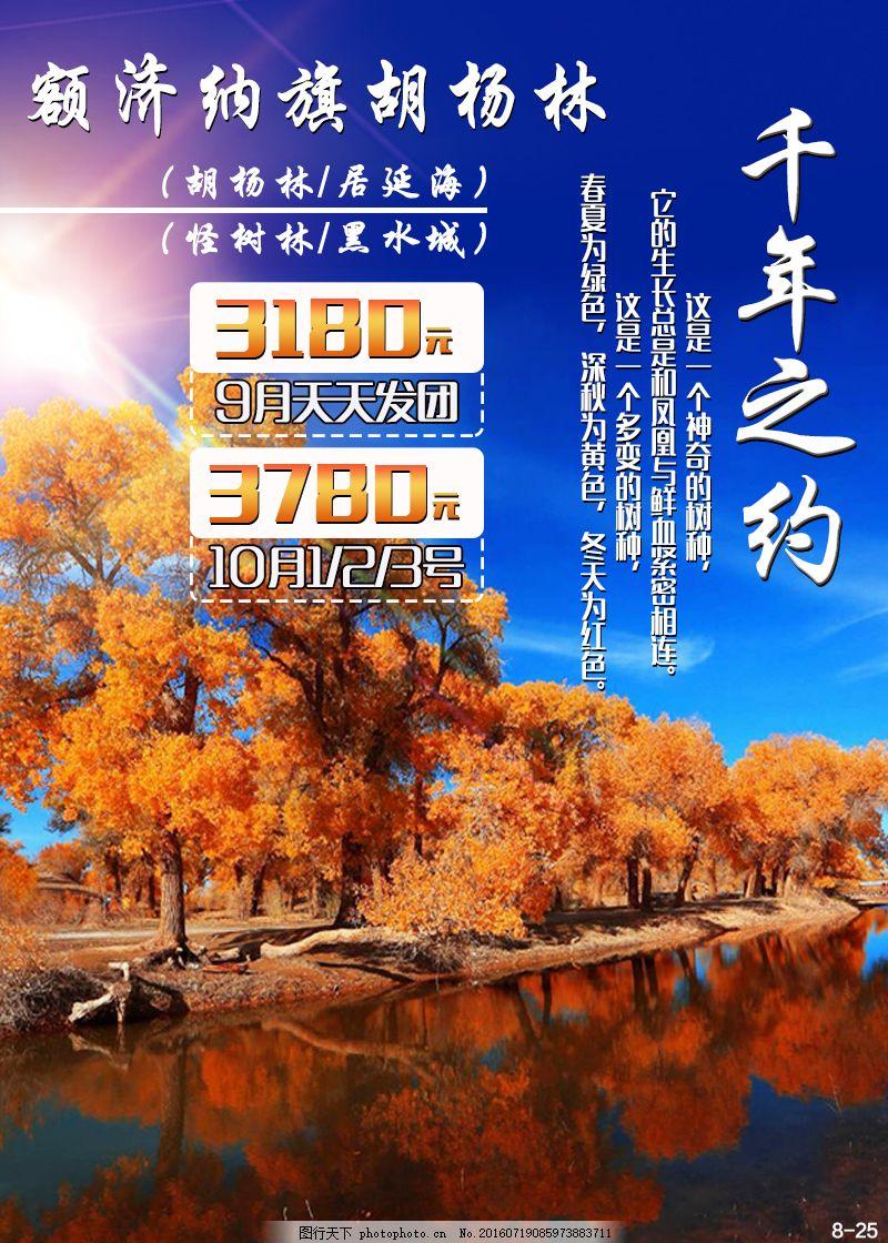 额济纳旗胡杨林旅游海报金秋唯美 秋天 怪树林 黑水城 蓝色