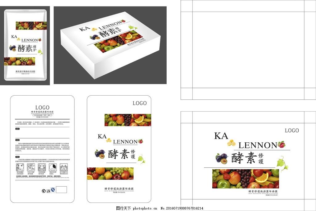 酵素水果面膜 包装盒设计 水果酵素