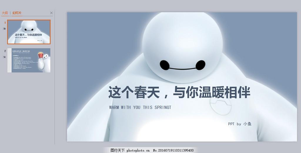 大白超能ppt模板免费下载