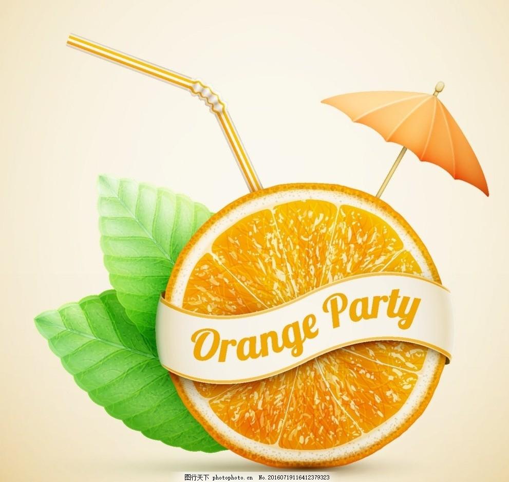 果汁 标志 鲜榨果汁 水果 饮品 设计 广告设计 广告设计 eps