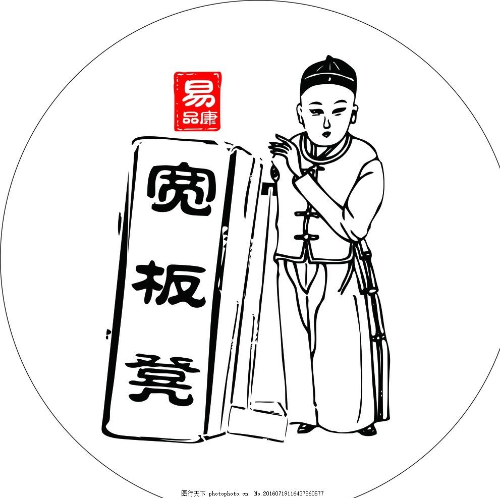 宽板凳老灶火锅 宽板凳 老灶火锅 重庆火锅 宽板登logo 易品康 店老板