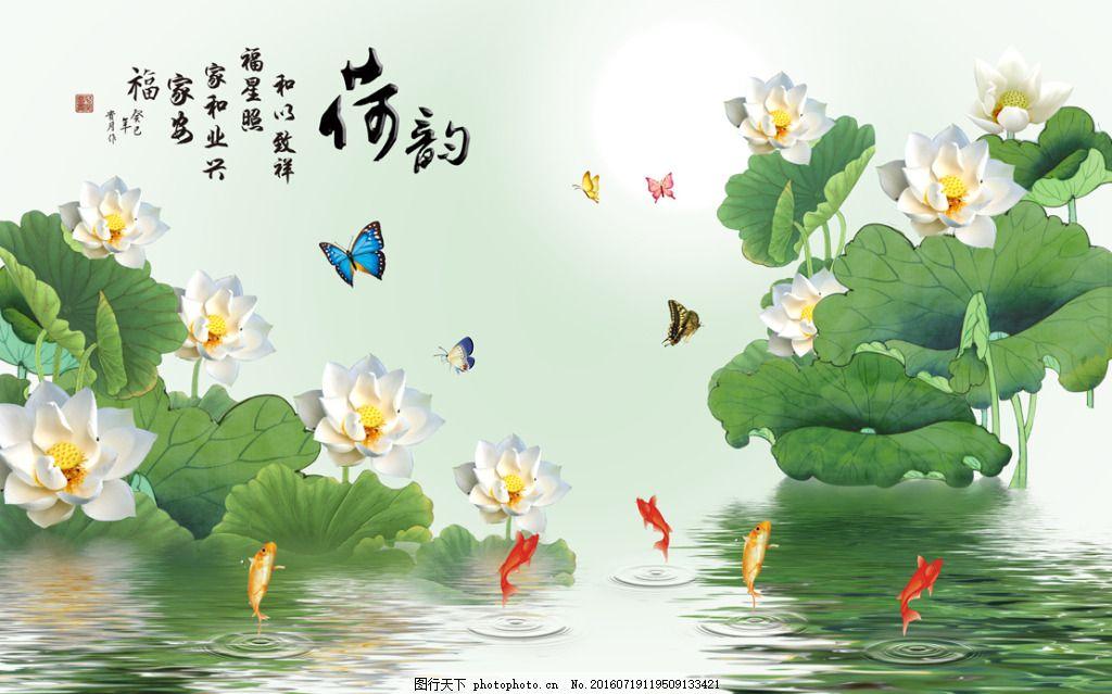 荷韵电视墙 荷花 电视墙 鲤鱼 蝴蝶 工笔画 中式 新中式