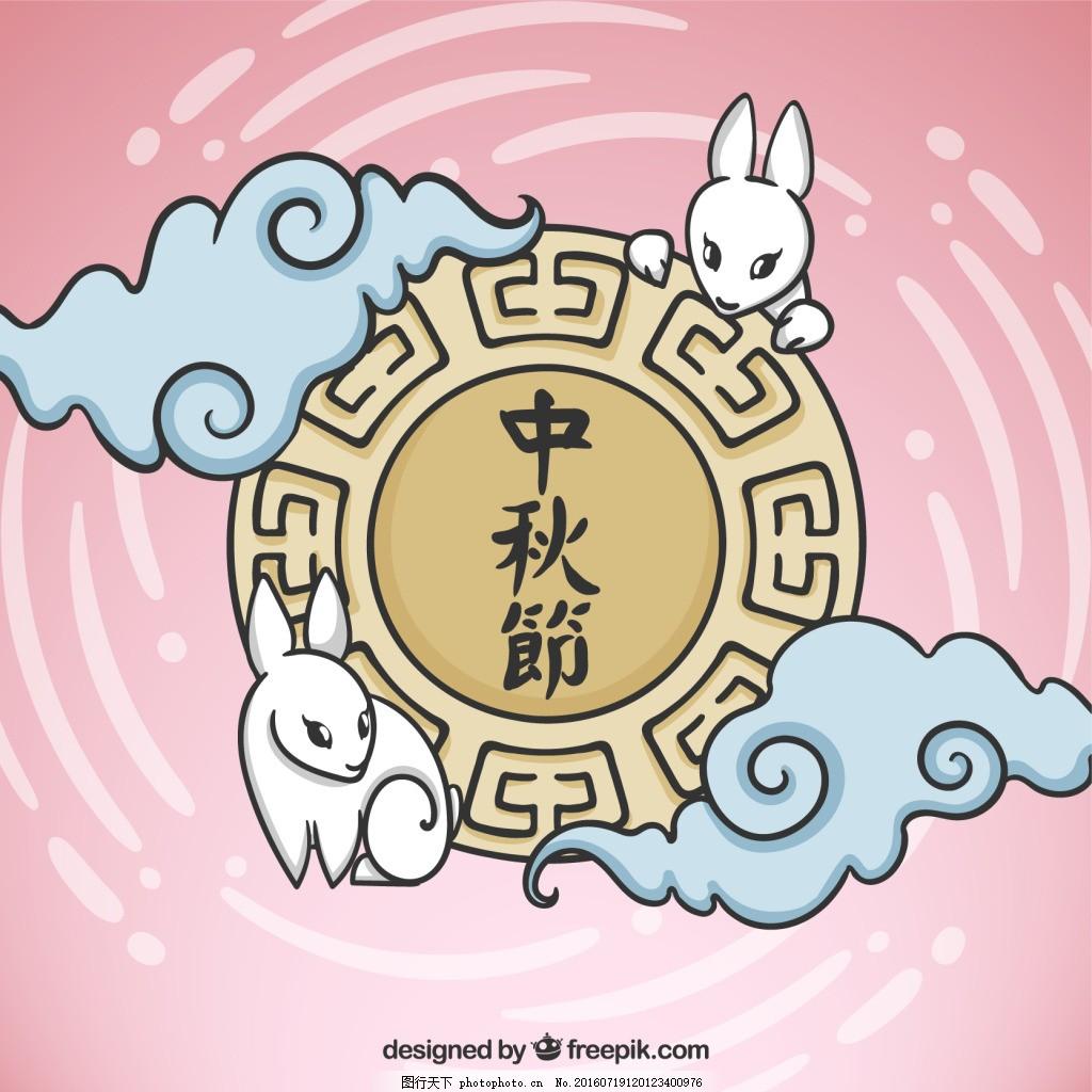 中秋节粉色背景卡通月兔矢量图素材 传统 月饼中秋元宵节 中秋月饼节