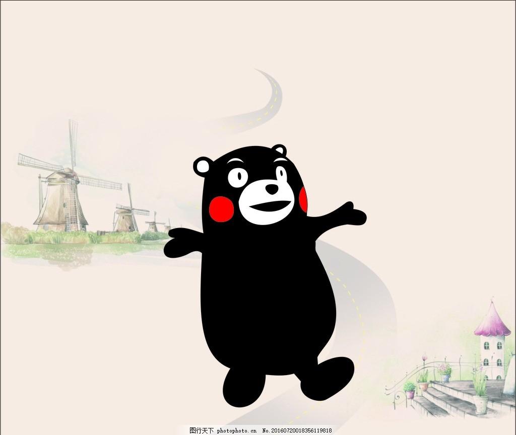 熊 熊本熊 黑熊 房子 可爱熊 设计 动漫动画 动漫人物 cdr