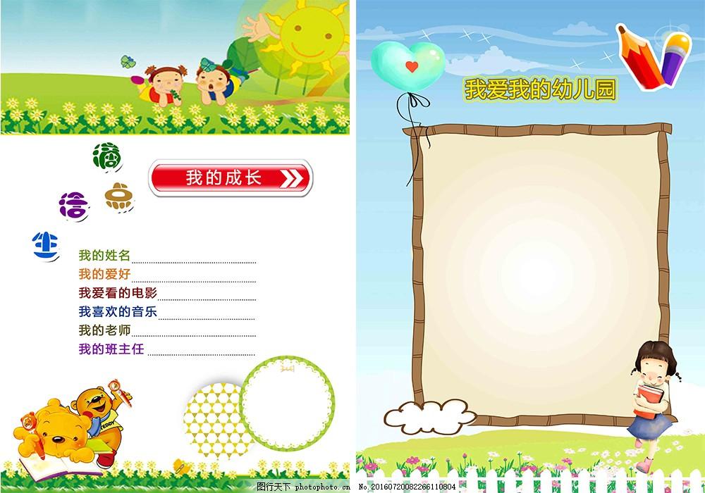 幼儿园档案 可爱 卡通画 psd素材 手绘画 儿童成长纪录 成长纪录 边框