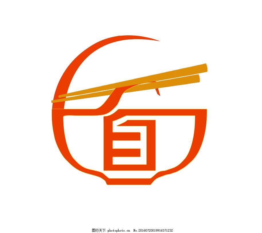 面logo设计 面logo 面馆logo设计 面字体 食品logo设计 小面
