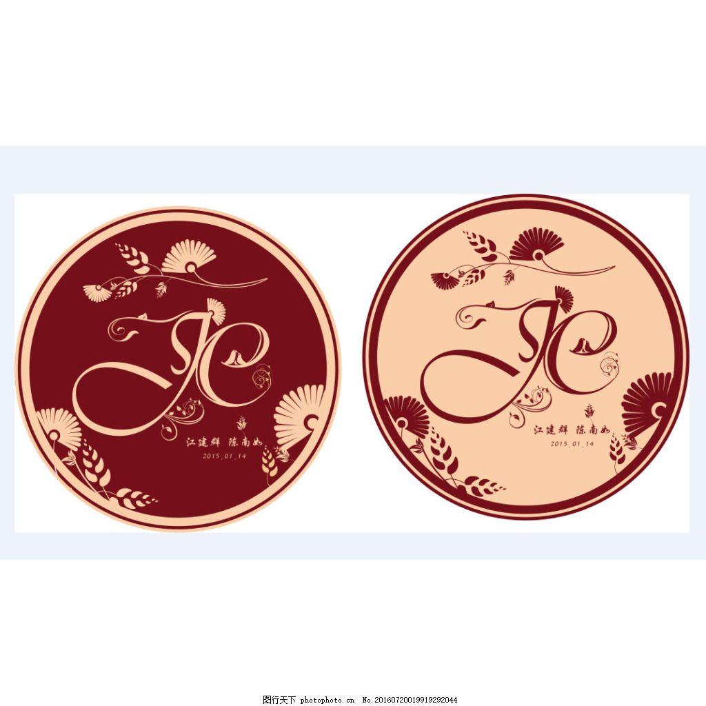 新中式婚礼logo图片