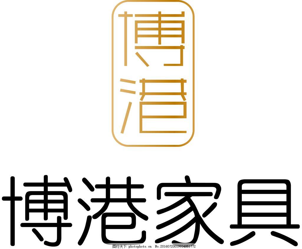 港博家具logo设计 古风 字体设计 中国风 loo设计 ai 白色 ai